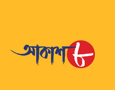 Akash Aath Bangla All Serial Download 12st May 2021 Zip
