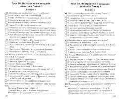 История россии класс ким скачать ru история россии 7 класс ким скачать