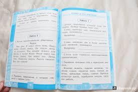 Иллюстрация из для Русский язык класс Контрольные работы  Иллюстрация 13 из 25 для Русский язык 2 класс Контрольные работы к учебнику В