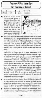 first day of school essay in hindi article paper writers essay on my first day in class 5 in hindi