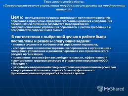 Презентация на тему Тема дипломной работы Совершенствование  1 Тема дипломной работы