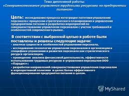 Презентация на тему Тема дипломной работы Совершенствование  1 Тема дипломной работы Совершенствование управления трудовыми ресурсами на предприятии