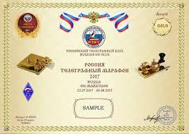 Диплом Телеграфный марафон r cw c Радиотелеграфный клуб rcwc