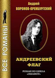 Андреевский флаг (Russian Edition) - Kindle edition by Воронов ...
