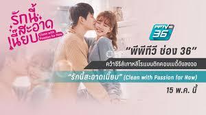"""พีพีทีวี ช่อง 36"""" คว้าซีรีส์เกาหลีโรแมนติกคอมเมดี้ดังลงจอ  """"รักนี้สะอาดเนี๊ยบ"""" (Clean with Passion for Now) 15 พ.ค. นี้ : PPTVHD36"""