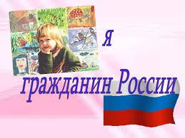 Классный час Я гражданин России  Презентация к уроку