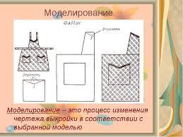 Контрольная работа по конструированию и моделированию одежды  Фото контрольная работа по конструированию и моделированию одежды разработка моделирование конструирование брюк