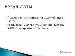 Презентация на тему Курсовая работа студента группы А В  6 Получен опыт написания модулей ядра linux Реализованы алгоритмы minimal density raid 6 на уровне ядра linux