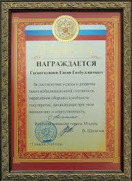 Сертификаты дипломы грамоты свидетельства и благодарственные  Грамота военного комиссара города Москвы