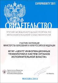 Архив  На центральном стенде выставки Министерства образования и науки России ФГНУ ЦИТиС представлял Единую систему учёта результатов научно исследовательских