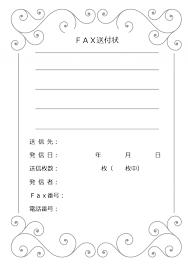 Fax 送付状アンティークのひな形 無料の雛形書式テンプレート