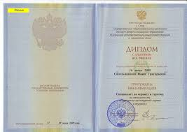ЕФ СГУ Образец дипломa