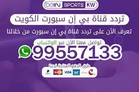 تردد بي ان سبورت الكويت 99557133 - اشتراك بي ان سبورت الكويت | تجديد اشتراك بين  سبورت الكويت 99557133