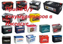 Товары Куда сдать аккумуляторы в Ижевске? СЮДА – 23 товара ...