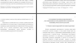 Материальная ответственность сторон трудового договора Магистр  Дипломная работа Материальная ответственность сторон трудового договора