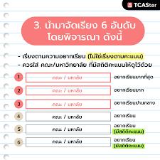 TCASter - 📌