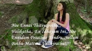 pain of love breakup es in tamil