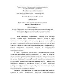 Аннотация к дипломной работе на тему Разработка моделей  Аннотация к дипломной работе на тему Разработка моделей выборочного таможенного контроля в неторговом обороте на примере Выборгской таможни