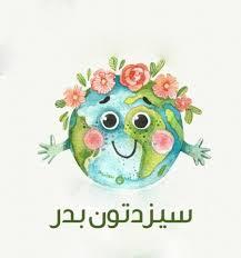 نتیجه تصویری برای تبریک روز طبیعت 13 فروردین