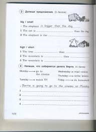 Тесты по английскому языку к УМК Ю А Комаровой класс  Яз 3 кл Тест зо год jpg