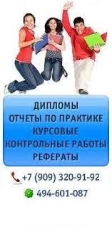 Дипломные курсовые работы рефераты в Пензе ВКонтакте Дипломные курсовые работы рефераты в