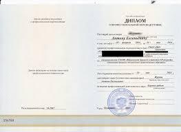 Диплом европейского образца в россии фото Продаются трудовые книжки диплом европейского образца в россии фото старого и нового образца
