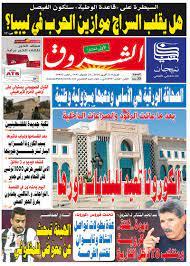 تصفّح الشروق بصيغة PDF.. عدد اليوم الأربعاء 22 أفريل 2020   جريدة الشروق  التونسية