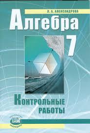 Алгебра класс Контрольные работы ФГОС Александрова Л А  Предложение сотрудничества · Партнерская программа