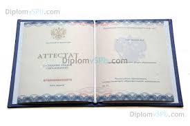 Купить диплом в Санкт Петербурге • Качество • Диплом в СПб за день  Аттестат об окончании школы за 11 класс