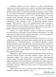как инструмент и продукт развития банковской деятельности Факторинг как инструмент и продукт развития банковской деятельности Колобанов Дмитрий Евгеньевич