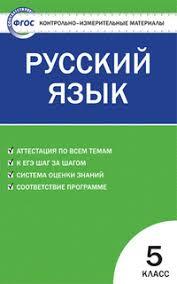 Контрольно измерительные материалы Русский язык класс ФГОС  Контрольно измерительные материалы Русский язык 5 класс ФГОС