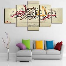 peachy ideas islamic wall art room decorating large canvas print muslim uk on islamic wall art frames uk with cool design islamic wall art modern home guiding light names of