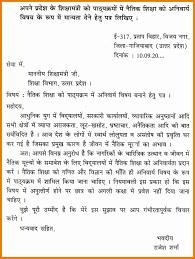 Resume Letter In Hindi Sle Resume For Urdu Teacher Arabic Arojcom