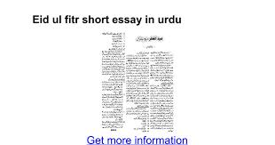eid ul fitr short essay in urdu google docs