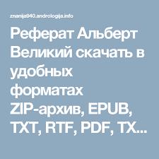 Реферат Альберт Великий скачать в удобных форматах zip архив epub  Реферат Альберт Великий скачать в удобных форматах zip архив epub txt rtf