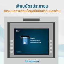 มีวิธีแก้ เราชนะสแกนหน้าไม่ผ่านทําไง | The Thaiger ข่าวไทย