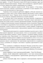 Министерство транспорта Российской Федерации Федеральное агентство  Допускается выполнять таблицы и распечатки на принтере на листах формата А3 в этом случае они