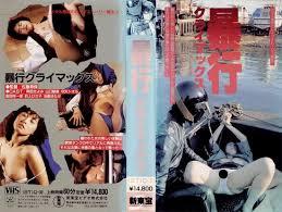 Rape Climax / Boko climax! (1987)