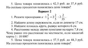 Оценочные и контрольные материалы к рабочей программе Входная  Контрольная работа № 9 по теме Сравнение сложение и вычитание положительных и отрицательных чисел Модуль числа