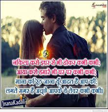Hindi Romantic Love Quotes For Whatsapp Hd Wallpaper 2018 2019