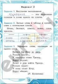 Контрольная работа гдз часть класс Готовые домашние задания предыдущий номерследующий номер