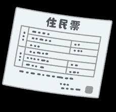 住民票のイラスト かわいいフリー素材集 いらすとや