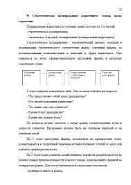 Декан НН Контрольные вопросы тест по маркетингу e  Страница 10 Контрольные вопросы тест по маркетингу