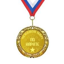 <b>Медаль</b> сувенирная карате цвет золотистый диаметр 5 см 041