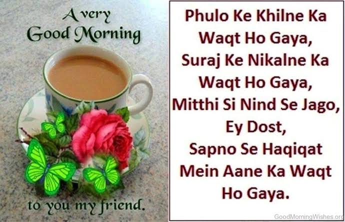 good morning friends sms hindi