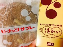 「ピーナッツサブレ富井」の画像検索結果