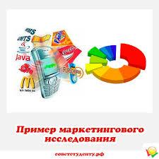маркетингового исследования Пример маркетингового исследования