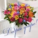 Букет цветов с пожеланием доброго утра 140