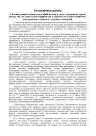 Деловой документ договор реферат по делопроизводству скачать  Коллективный договор реферат по праву скачать бесплатно представитель отношения регулирование структуры заключение соглашение