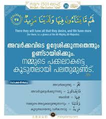 Malayalam Quran On Twitter Quran Malayalam Quote Quranquote Quran